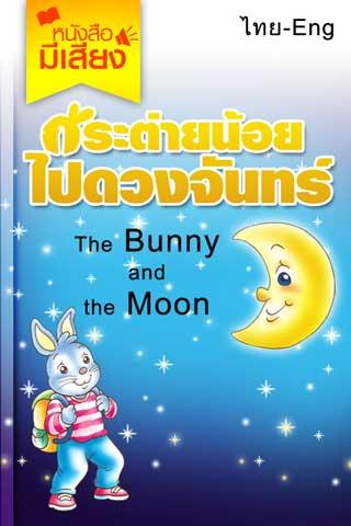 หน้าปก-กระต่ายน้อยไปดวงจันทร์-หนังสือมีเสียง-ookbee