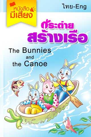 หน้าปก-กระต่ายสร้างเรือ-หนังสือมีเสียง-ookbee