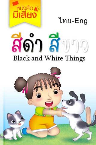 หน้าปก-สีดำ-สีขาว-หนังสือมีเสียง-ookbee
