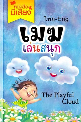 หน้าปก-เมฆเล่นสนุก-หนังสือมีเสียง-ookbee