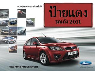 หน้าปก-ป้ายแดง-รถเก๋ง-2011-ookbee