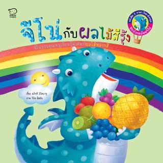 จีโน่กับผลไม้สีรุ้ง-jinos-rainbow-fruit-หน้าปก-ookbee
