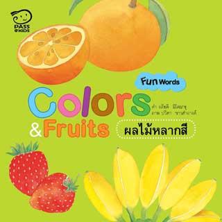 หน้าปก-colors-fruits-ผลไม้หลากสี-ookbee