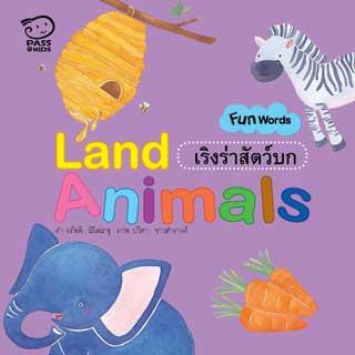 หน้าปก-land-animals-เริงร่าสัตว์บก-ookbee