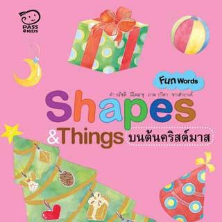 หน้าปก-shapethings-บนต้นคริสต์มาส-ookbee