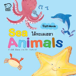 sea-animals-ใต้ทะเลเฮฮา-หน้าปก-ookbee