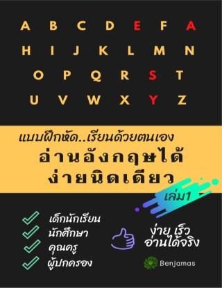 หน้าปก-ภาษาอังกฤษ-อ่านได้ง่ายนิดเดียว-เล่ม-1-ookbee