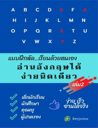 หน้าปก-อ่านอังกฤษได้-ง่ายนิดเดียว-เล่ม-2-ookbee