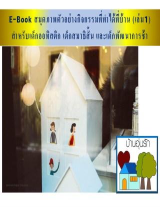 หน้าปก-สมุดภาพตัวอย่างกิจกรรมกระตุ้นพัฒนาการเด็กพิเศษ-118-หน้า-ookbee