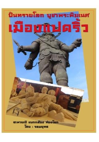 หน้าปก-ปั้นทรายโลก-บูชาพระพิฆเนศ-เมืองแปดริ้ว-ookbee