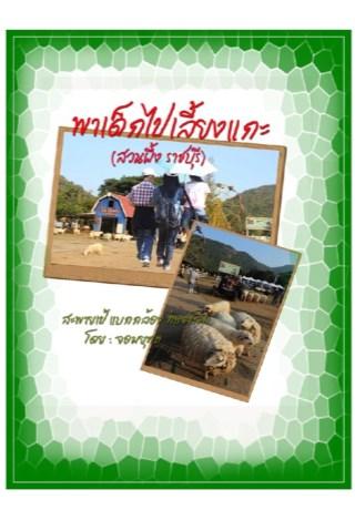 หน้าปก-พาเด็กไปเลี้ยงแกะ-สวนผึ้ง-ราชบุรี-ookbee