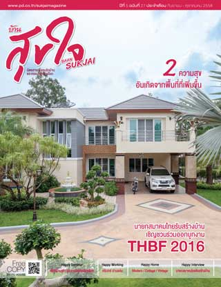 หน้าปก-september-october-2015-ookbee