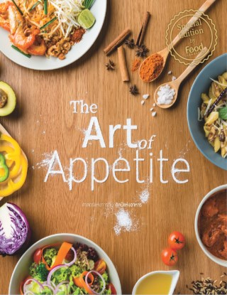 หน้าปก-the-art-of-appetite-ookbee
