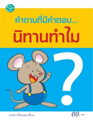 หน้าปก-คำถามที่มีคำตอบนิทานทำไม-ookbee
