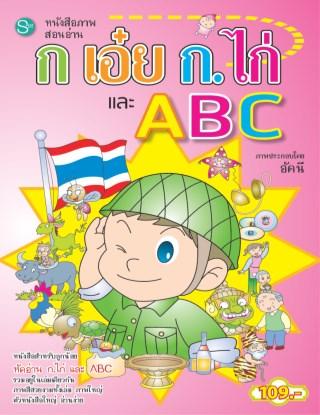 หน้าปก-หนังสือภาพสอนอ่าน-ก-เอ๋ย-กไก่-และ-abc-ookbee