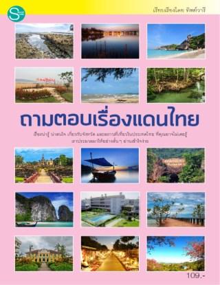 หน้าปก-ถามตอบเรื่องแดนไทย-ookbee