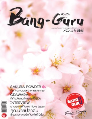 หน้าปก-issue-1-may-2016-ookbee