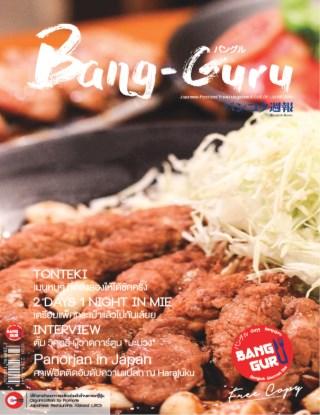 หน้าปก-issue-2-june-2016-ookbee