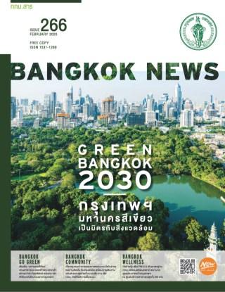 หน้าปก-กทมสาร-issue-266-ookbee