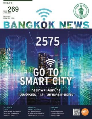 กทมสาร-issue-269-หน้าปก-ookbee