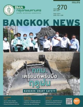 หน้าปก-กทมสาร-issue-270-ookbee