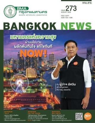 หน้าปก-กทมสาร-issue-273-ookbee
