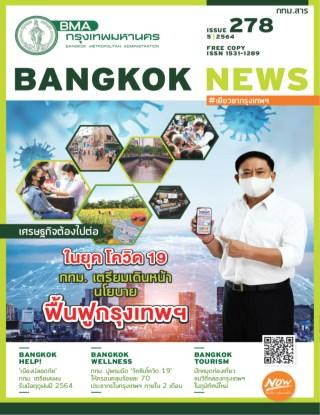 หน้าปก-กทมสาร-issue-278-ookbee