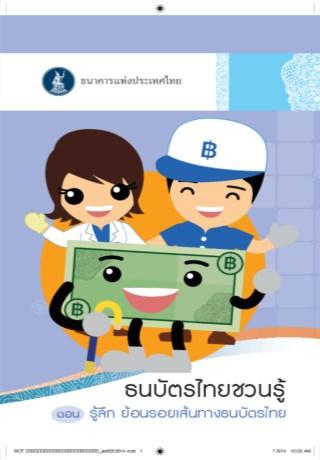 หน้าปก-รู้ลึก-ย้อนรอยเส้นทางธนบัตรไทย-ookbee