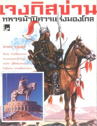 หน้าปก-เจงกิสข่าน-ทหารม้าปิศาจแห่งมองโกล-ookbee