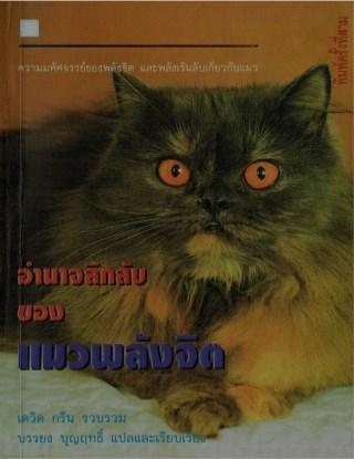หน้าปก-แมวพลังจิต-ookbee