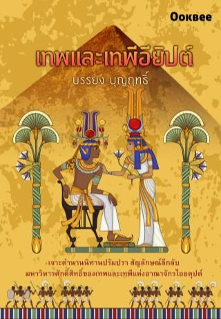 เทพ-และ-เทพีอียิปต์-หน้าปก-ookbee