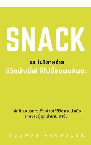 หน้าปก-snack-ชีวิตน่าเบื่อ-ก็ไปซื้อขนมกินซะ-รสโนริสาหร่าย-ookbee