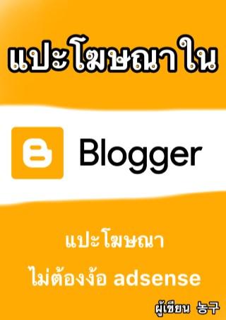 หน้าปก-แปะโฆษณาในbloggers-ookbee