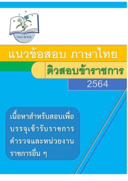 หน้าปก-แนวข้อสอบวิชาภาษาไทย-ติวสอบข้าราชการ-ookbee