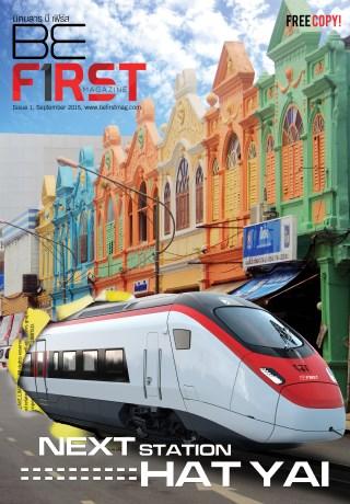 หน้าปก-นิตยสาร-บี-เฟิร์ส-ฉบับที่-1-ประจำเดือน-กันยายน-2558-ookbee