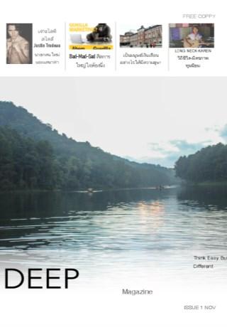 หน้าปก-deep-magazine-issue-nov-ookbee
