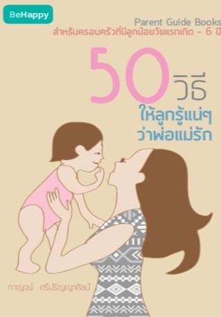 หน้าปก-50-วิธี-ให้ลูกรู้แน่ๆ-ว่าพ่อแม่รัก-ookbee