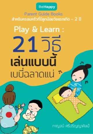 หน้าปก-play-learn-21-วิธี-เล่นแบบนี้เบบี๋ฉลาดแน่-ookbee