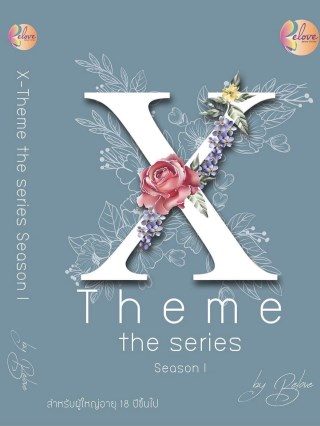 หน้าปก-x-theme-the-series-ookbee