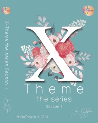 หน้าปก-x-theme-the-series-season2-ookbee