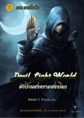 devil-light-world-ตัวป่วนสงครามสองโลก-เล่ม-1-ภาค-การเริ่มต้น-หน้าปก-ookbee