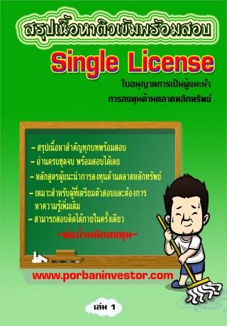 หน้าปก-single-license-สรุปเนื้อหาติวเข้ม-พร้อมสอบ-ookbee