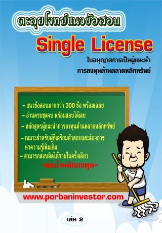 หน้าปก-single-license-เตรียมสอบ-ใบอนุญาต-ผู้เเนะนำการลงทุนด้านตลาดหลักทรัพย์-หุ้น-การเงิน-ookbee