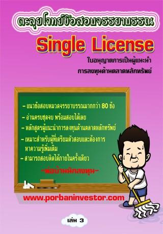 หน้าปก-single-license-หมวดจรรยาบรรณ-เตรียมสอบ-ใบอนุญาต-ผู้เเนะนำการลงทุนด้านตลาดหลักทรัพย์-หุ้น-การเงิน-ookbee