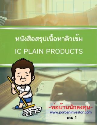 ic-plain-products-สรุปเนื้อหาติวเข้ม-พร้อมสอบ-หน้าปก-ookbee