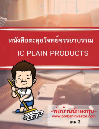 หน้าปก-ic-plain-products-ตะลุยโจทย์เเนวข้อสอบ-จรรยาบรรณ-ookbee