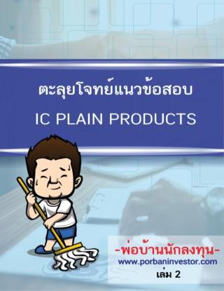 หน้าปก-ic-plain-products-ตะลุยโจทย์เเนวข้อสอบ-ookbee