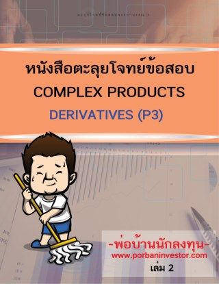 ตะลุยโจทย์ข้อสอบ-derivative-license-พร้อมสอบ-หน้าปก-ookbee