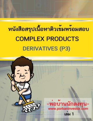 สรุปเนื้อหาติวเข้ม-derivative-license-พร้อมสอบ-หน้าปก-ookbee