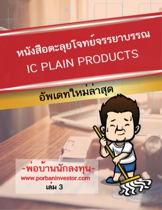 ic-plain-products-ตะลุยโจทย์เเนวข้อสอบ-จรรยาบรรณ-หน้าปก-ookbee